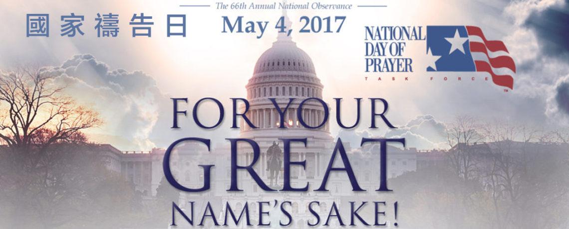 國家禱告日