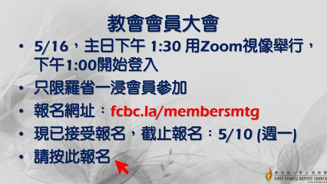 04-25 announcement (MM)